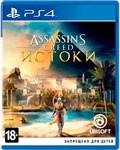 Assassin's Creed: Истоки (PS4)