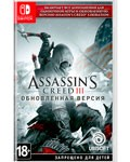 Assassin's Creed III Remastered (SW)