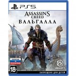 Assassin's Creed Вальгалла (PS5)