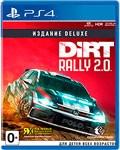 Dirt Rally 2.0 Издание Deluxe (PS4)