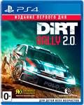Dirt Rally 2.0 Издание первого дня (PS4)