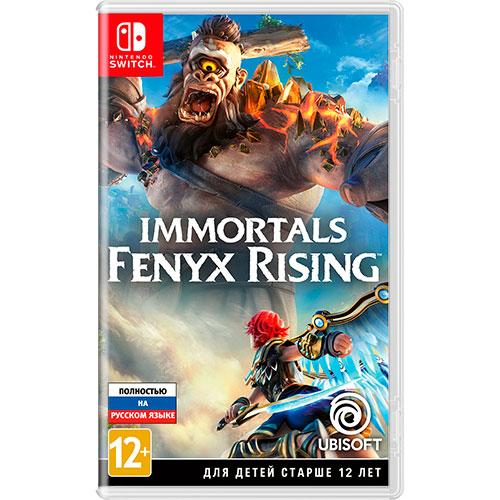 Immortals: Fenyx Rising (SW)