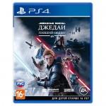 Звездные Войны Джедаи: Павший Орден (PS4)