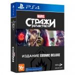 Стражи Галактики Marvel Издание Cosmic Deluxe (PS4)