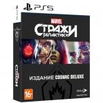 Стражи Галактики Marvel Издание Cosmic Deluxe (PS5)