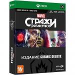 Стражи Галактики Marvel Издание Cosmic Deluxe (Xbox)