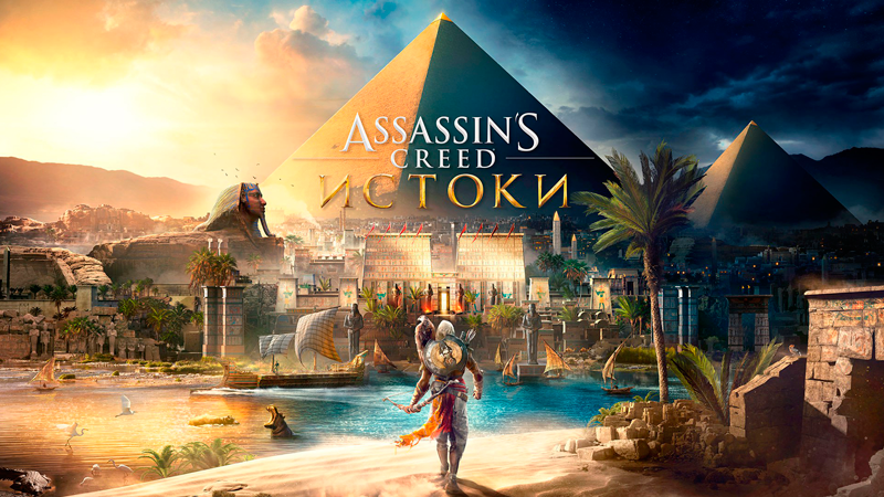 Assassins Creed Origins scrin1